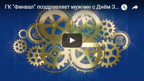 ГК «Финвал» поздравляет всех с 23 февраля!