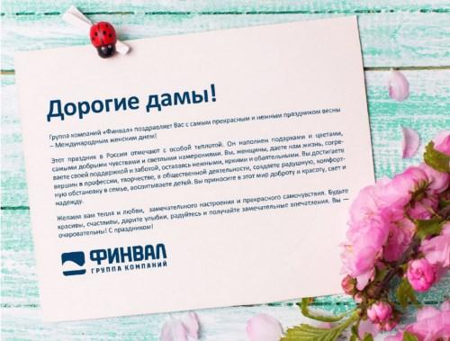 ГК «Финвал» поздравляет всех с 8 Марта!