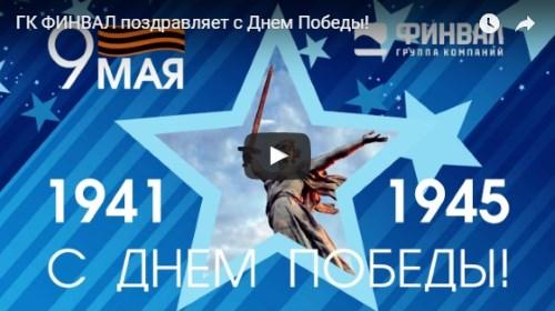 ГК «Финвал» поздравляет всех с Днём Победы!