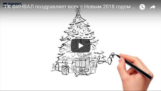 ГК «Финвал» поздравляет всех с Новым 2018 годом и Рождеством!